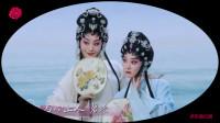 粤剧《白蛇传》片段 曾小敏 饰 白素贞 朱红星 饰 小青