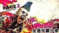 【老纯】狂怒 RAGE 2:困难难度第一期 全是灭霸小弟