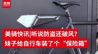"""《美骑快讯》第259期 妹子给自行车装了个""""保险箱"""",听说防盗还破风?"""