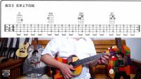 三叶尤克里里精品课堂 第10集:常用和弦转换,和弦分解,扫弦训练