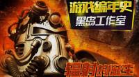 「游戏编年史」诞生于传奇RPG黑岛工作室的《辐射》EP.1
