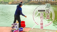鱼乐无限19-22期:枪竿湖库王 浮钓三坡湖