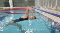 很简单的自由泳换气与配合学习流程