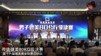 传统健美80KG级决赛(一)  第十六届黄金联赛昆明站