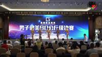 传统健美80KG级决赛(二)  第十六届黄金联赛昆明站