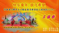 【三德歌】— 快乐童年 放飞希望 卫辉市太公镇东陈召秀荣幼儿园庆六一
