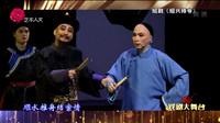 绍剧《绍兴师爷》选段 章金刚 饰 莫太山 29届白玉兰戏剧配角奖