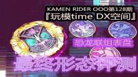 最终形态评测 假面骑士OOO 恐龙联组 最终表盘 RUTOTYRA『玩模time DX空间』KAMEN RIDER OOO 评测 第128期