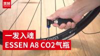 《新品速递》一个看了会让你膨胀的东西:ESSEN A8二氧化碳气瓶