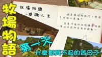 【媛媛】我的世界:牧场物语 第01天