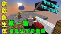 【媛媛】我的世界:饼干岛生存 EP1空岛生存初体验