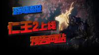 「游闻速报」索尼公布PS5向下兼容新专利,《仁王2》推出预告