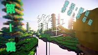 【媛媛】我的世界:乐土II EP1先来了解这个世界吧