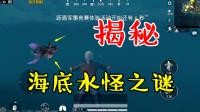 """一锅吃鸡揭秘篇03:解开出生岛海底出现""""水怪""""之谜!"""