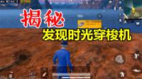 """一锅吃鸡揭秘篇04:解开怪兽留下的""""时光穿梭机""""之谜"""