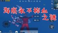 """一锅吃鸡揭秘篇05:解开玩家在海底""""永不掉血""""之谜!"""