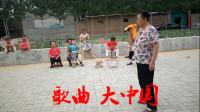 歌曲 大中国   秀青 唱 19.6.7  号 恩影