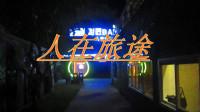 流行歌曲《人在旅途》网络经典流行歌曲 最新MV视频