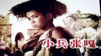 小兵张嘎1963