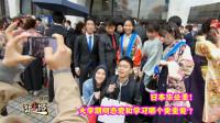 大学期间恋爱和学习哪个更重要?跟拍日本毕业季发现两国学生间的共性!