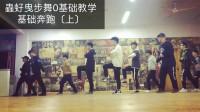 蟲虸曳步舞【基础奔跑(上)】精简版教学