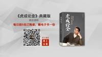《张虎成讲股权投资》系列(25):如何做企业投后管理