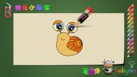 蓝眼睛小蜗牛 宝贝牛快乐小画家 教你学画画 创意绘画