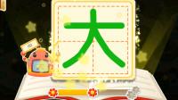 宝宝巴士拼音汉字 第2集 大树的大 奇妙汉字家园 宝宝巴士动画片 宝宝巴士大全