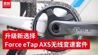 新品速递:SRAM FORCE ETAP AXS 电子变速套件