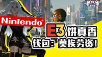 【游戏物语】E3吐槽大会 热点回顾 任天堂就是世界的主宰!