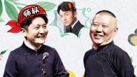 德云社郭德纲从艺30周年北展站全程回顾