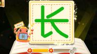宝宝巴士拼音汉字 第3集 长头发的长 奇妙汉字家园  宝宝学汉字 宝宝巴士动画片 宝宝巴士大全