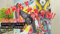 时间弓斧 武器评测! 假面骑士GEIZ ZIO『玩模time DX空间』 KAMEN RIDER GEIZ 评测 第131期