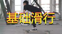 【将也长板教学】-基础滑行