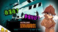 凯麒《疑案追声》DLC致命剧本(上) 谁才是演员