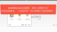 SolidWorks实战教程:接料斗的建模技巧大集合,总有一个适合你