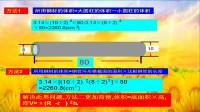 计算钢管的体积微课教学
