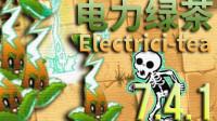 【芦苇】新植物Electrici-tea电力绿茶-植物大战僵尸2国际版7.4.1版本介绍