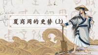 螺蛳历史-七年级上册-第4课 夏商周的更替(上)