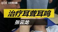 中医针灸魏朝军老师一三针疗法治疗耳聋耳鸣最新视频讲解