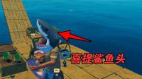 木筏求生:出迷雾海域就被袭击,却因此喜提鲨鱼头!
