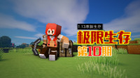 通往boss的大门——甜萝酱我的世界Minecraft 1.13原版极限生存#10