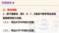 8.4 巩固练习-03(人教版三年级数学下册)