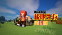 如你们所愿我阵亡了——甜萝酱我的世界Minecraft 1.13原版极限生存#11