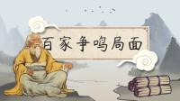 螺蛳历史-七年级上册-第8课 百家争鸣