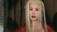 【长老】《小李飞刀》10#活了几百岁的白发三千丈居然隐藏这么深,催命婆婆都不敢惹