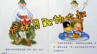 小琦绘本故事 第03集 护林员鲍勃大叔