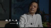 文德路.中国《广府情》翰墨画家吴佰如(上下集)