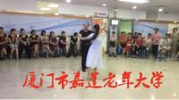 2019 6 26厦门市嘉莲老年大学交谊舞班期末汇报演示