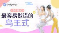 易错体式4-鸟王式精讲 美化腰腹 调整小腿线条【每日瑜伽】